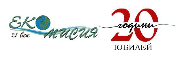 """Сдружение """"Екомисия 21 век"""" отбелязва 20 години от своето създаване"""