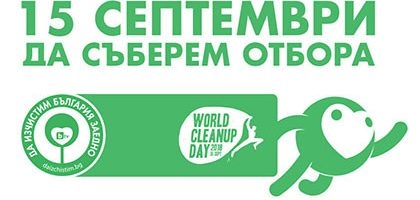 """Кампания """"Да изчистим България"""", 2018година"""